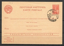 Postal cards and Postcards of 1940