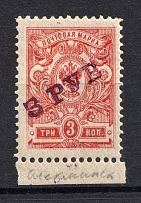 1920 Olyokminsk (Yakutsk Province) `3 РУБ` Geyfman №4, Local Issue Russia Civil War (Signed)