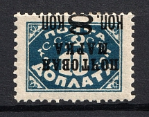 1927 Gold Definitive Issue, Soviet Union USSR (Zv. 178 IIv, INVERTED Overprint, Signed, CV $350)