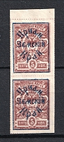 1922 5k Priamur Rural Province Overprint on Eastern Republic Stamps, Russia Civil War (Imperforated)