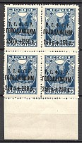 1922 RSFSR Charity Semi-postal Issue (Overprint Error `250 p + 1250 p`, MNH)