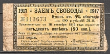 1917 Russia Freedom Bond Coupon