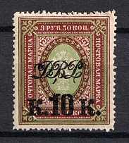 1920-21 10k Far East Republic, Vladivostok, Russia Civil War (SHIFTED Green, Print Error, MNH)