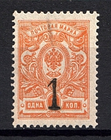1920 Kovrov (Vladimir) 1 Rub 2nd Issue, Geyfman №13 Local Provisional Russia Civil War