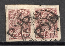 1920 Kustanay (Turgayskaya) 5 Rub Geyfman №27 Local Issue Russia Civil War Pair (Canceled, Signed)