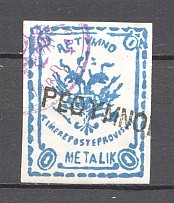 1899 Crete Russian Military Administration 1M Blue (Cancelled)