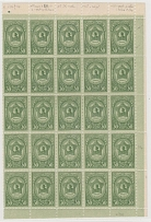 1944 USSR. Order. Solovyev sheet 896. Part - 25 stamps. With varieties. Inscript