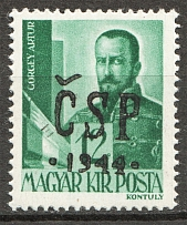 1944 Chust CSP Carpatho-Ukraine 12 Filler (Only 877 Issued, Signed, MNH)