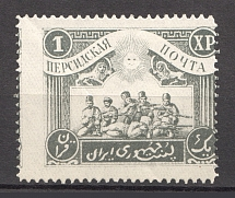 1920 Persian Post Civil War 1 XP (Perforated, MNH)