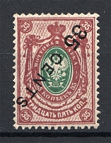 1910-17 Russia Offices in China 35 Cents (Inverted Overprint, Print Error)