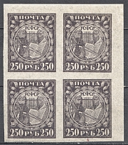 1921, RSFSR, Block of Four, 250 Rub (MNH)