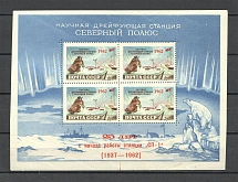 1962 USSR Scientific Drifting Station `The North Pole` Block Sheet