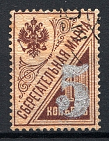 1918-22 Unidentified SILVER `5` Local Issue Russia Civil War (Canceled)