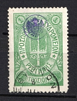 1899 1г Crete 2nd Definitive Issue, Russian Administration (GREEN Stamp, Signed, ROUND Postmark)