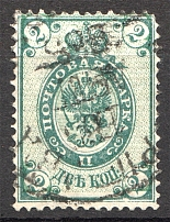 1884 Russia 2 Kop (Shifted Background, Print Error, Cancelled)