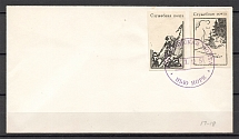 1950 Russia Scouts Displaced Persons Camp Feldmoching ORYuR Cover