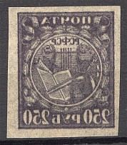 1921 RSFSR 250 Rub (Offset, MNH)