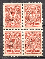 1920 Harbin Offices in China Block of Four 3 Cent (Shifted `3` Value, MNH)
