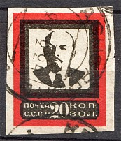 1924 USSR Lenin 20 Kop (Double Red Frame, Red Over Black, Cancelled)