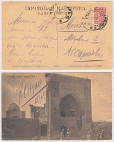 1916 Russian Empire. Postcard. Old Bukhara - Moscow.