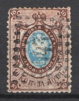 1858 10 kop Russian Empire, Watermark '1', Perf. 14.5x15 (Sc. 2, Zv. 2, CV $200)