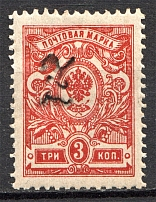 1919 Russia Armenia Civil War 3 Kop (Perf, Type 2, Inverted Black Overprint)