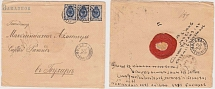 1893 Russian Empire. Registered mail (envelope). Moscow - Bukhara. Big red wax