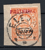 1919, 15k Kurland Ellay 'PASTMARKA' Local Issue, Russia Civil War