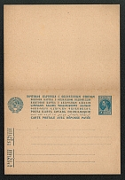 1929 USSR Standard Postal Stationery Postcard With a paid answer, Mint (2)