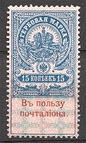 1909 Russia Judicial Court Mail Delivery Duty Stamp