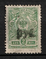 1920 Kustanay (Turgayskaya) `2 руб` Geyfman №12, Local Issue, Russia Civil War (Canceled)