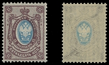 Russian Empire, 1905, 15k brown violet and blue, 2 stamps vertically laid paper