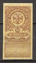 1919 Ukraine Russia Omsk Civil War Revenue 20 Kop (MNH)