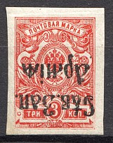 1920 Russia North-West Army Civil War 3 Kop (Inverted Overprint, CV $120)