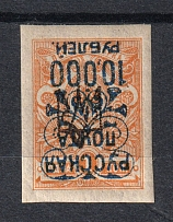 1921 10000R/1k Wrangel Issue Type 2 on Tridents, Russia Civil War (INVERTED Overprint, Print Error, Signed)