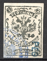 1899 Crete Russian Military Administration 2M Black (Signed, Cancelled)