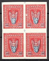 1919-20 Stanislav West Ukraine (Printing Defect, Print Error, MNH)