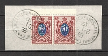 Kiev Type 1 - 15 Kop, Ukraine Tridents Cancellation VORONOK CHERNIGOV Pair