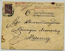 1895. The letter was sent from Constantinople (ROPiT) to Feodosia. A simple lett
