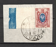Kiev Type 2 - 15 Kop, Ukraine Tridents Cancellation GOMEL MOGILEV