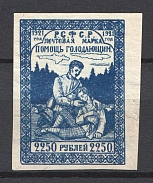 1921 RSFSR 2250 Rub Volga Famine Relief Issue Sc. B 17 (RRR, Watermark)