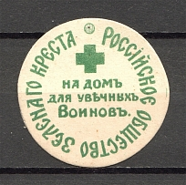 Russian Green Cross Society for Home of Injured Soldiers