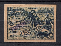 1922 500r `Бакинской П. К.` General Post Office of Baku Azerbaijan Local (CV $100)