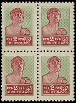 Soviet Union, 1925, definitive issue, worker 2r green and rose, perforation 12