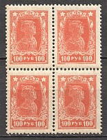1922-23 RSFSR Block of Four 100 Rub (Broken Frame and Dots in `C`)