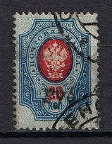 1920 Semyonov (Nizhny Novgorod) `губ` Geyfman №22, Local Issue Russia Civil War (Canceled)
