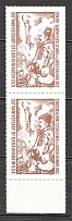 1976 Banduras in Detroit Ukraine Underground Post (Print Error, MNH)