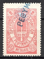 1899 Crete Russian Military Administration 2M Lilac (CV $75, Cancelled)