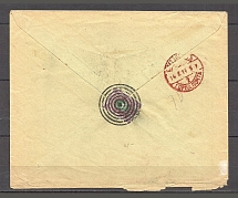 Mute Cancellation of Warsaw, Registered Letter, Four-fold Weight (Warsaw, Levin #512.08)