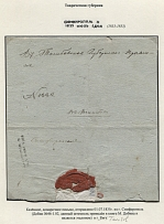 1835 Crimea (Taurida). Letter from Simferopol to Tambov. The official letter was